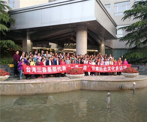 台湾三县基层代表一带一路甘肃历史文化参访团成员合影.jpg