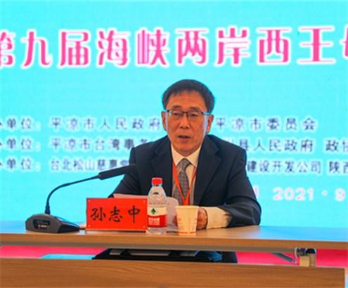 第九届海峡两岸西王母文化论坛在泾川举行