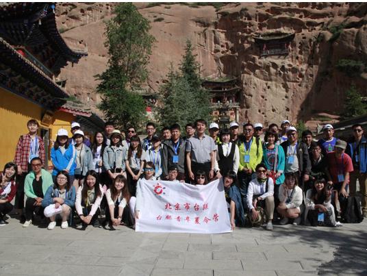 2017年台胞青年夏令营北京分营甘肃体验裕固族风情