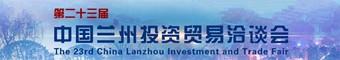 中国兰州投资贸易洽谈会